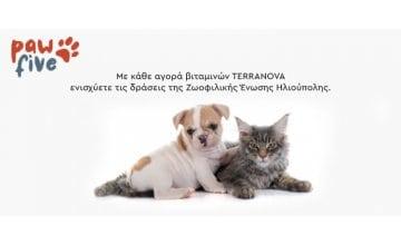 Η Τerranova Nutrition στηρίζει τις δράσεις της Ζωοφιλικής Ένωσης Ηλιούπολης