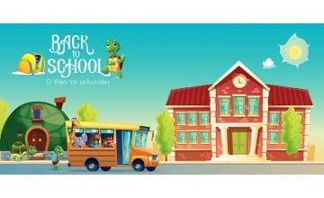 Μια Φορά Κι Έναν Καιρό.. Ήταν Ο Χάκι Το Χελωνάκι & Η Πρώτη Του Μέρα Στο Σχολείο!