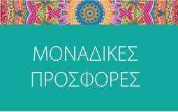 ΜΟΝΑΔΙΚΕΣ ΠΡΟΣΦΟΡΕΣ GARDEN SKINCARE + MAKEUP