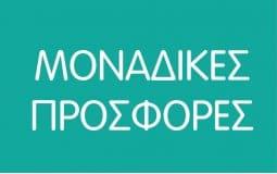 ΜΟΝΑΔΙΚΕΣ ΠΡΟΣΦΟΡΕΣ PARANIX