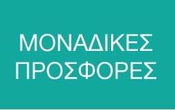 ΜΟΝΑΔΙΚΕΣ ΠΡΟΣΦΟΡΕΣ Hydrovit