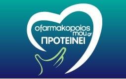 OFARMAKOPOIOSMOU.GR ΠΡΟΤΕΙΝΕΙ PARANIX