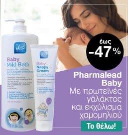 Pharmalead online φαρμακείο