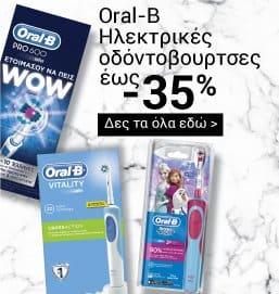 Oral B Ηλεκτρικες Οδοντόβουρτσες