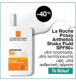 La Roche Posay online