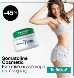 Somatoline online φαρμακείο