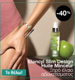Elancyl Slim Design online φαρμακείο