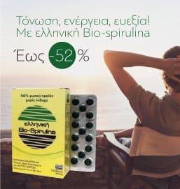 Ελληνικη βιοσπιρουλίνα