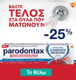 Parodontax_Extra Fresh Complete_ Κατηγορία_210619