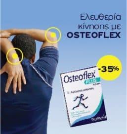Healthaid osteoflex για τον πονο στις αρθρώσεις