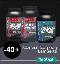 Lamberts_Protein_Ανδρικές Κατηγορίες_110219