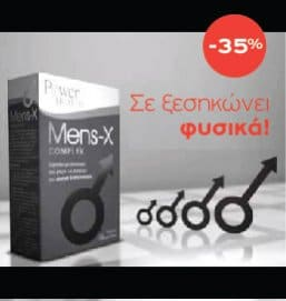 power health mensx