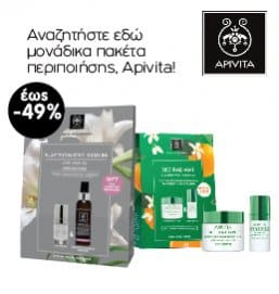 Apivita Packs