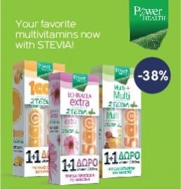 Power health Αναβράζουσες βιταμίνες με Στέβια