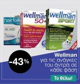 vitabiotics wellman