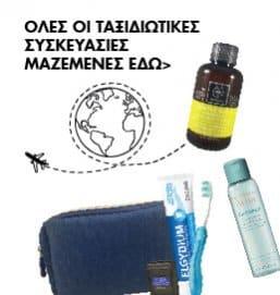 Ταξιδιωτικές Συσκευασίες ofarmakopoiosmou