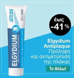 Elgydium_Γενική Κατηγορία_280219