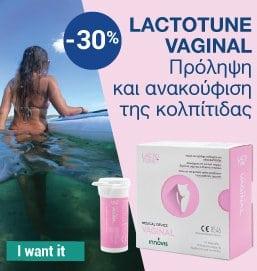 Lactotune Vaginal_Γυναίκα_Κατηγορία 2_230719