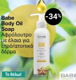 Babe body oil_Γενική Κατηγορία_230719
