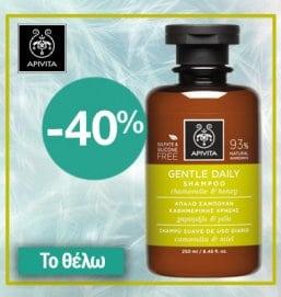 Generic / Apivita Shampoo Daily Shampoo 250ml - 080120