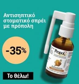 Aboca Propol2 Spray Αντισηπτικό Στοματικό Σπρέι για τον Πονόλαιμο με Πρόπολη, 30ml