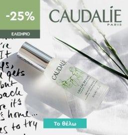 Γυναίκα - Caudalie - 230420