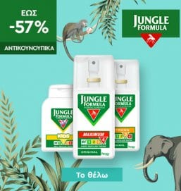 Jungle Formula - 130720