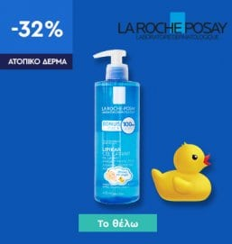 La Roche Posay _Μητέρα-Παιδί 230420