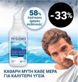 Physiomer Normal Hygiene - Για την καθημερινή υγιεινή της μύτης