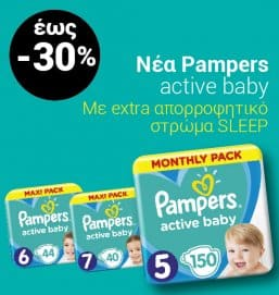 Pampers New Active Baby