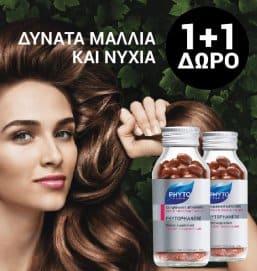 Phytophanere για δυνατά μαλλιά και νύχια