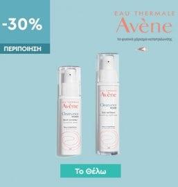 Avene - 121020