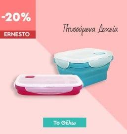 Generic - Ernesto - 280820