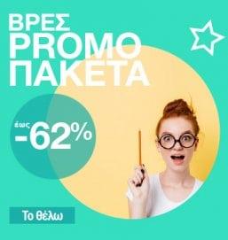 Promo Packs_Γενική Κατηγορία_171019