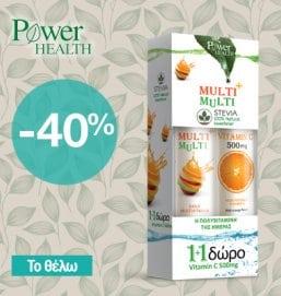 Power Health  - Συμπληρώματα - 021019