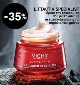 Vichy Liftactiv Specialist_Γυναίκα_βασικές υποκατηγορίες_301118