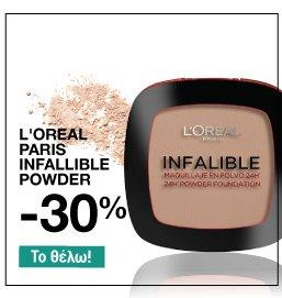 L'oreal Paris_Powder_Γυναίκα_Κατηγορία 2_280519