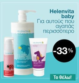 Helenvita Baby