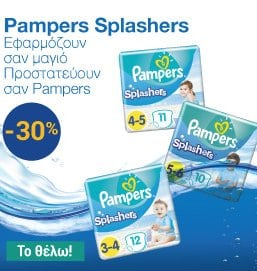 Pampers- Γενική Προβολή_Μητέρα - 270619