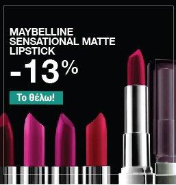Maybelline_Γυναίκα_Κατηγορία 2_280519