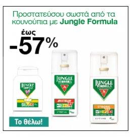 Jungle_formula_Γενική Κατηγορία_280519