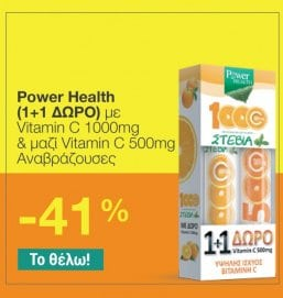 Power Health  - 290519