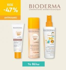 Generic Bioderma Photoderm