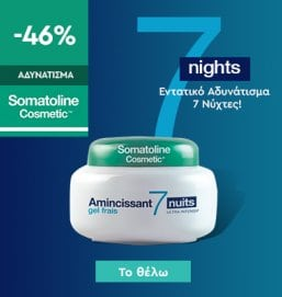 Somatiline - 030420