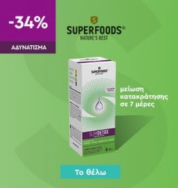 Superfoods Slimdetox - 030420