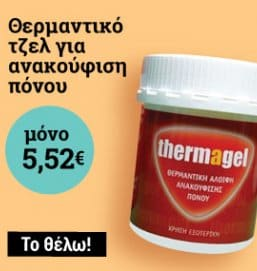 Thermagel - Θερμαντική κρέμα - Dec 18