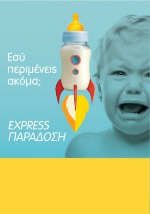 """Εικόνα του """"Express Delivery - Σε 3 ώρες στην πόρτα σου! """""""