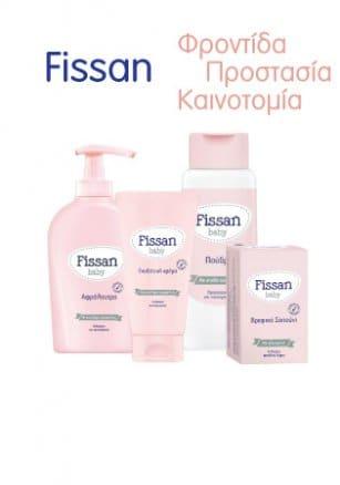 Βρες όλη τη σειρά Fissan για το μωρό σου!