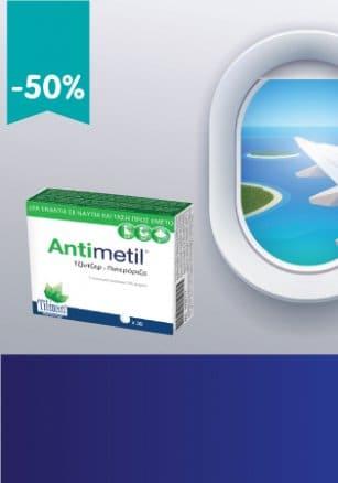"""Εικόνα του """"Antimetil για την Αντιμετώπιση της Ναυτίας, των Εμβοών και την τάση προς εμετό! Για όλη την οικογένεια!"""""""