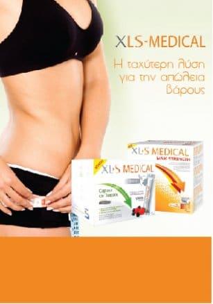Για αδυνάτισμα & έλεγχο του σωματικού βάρους